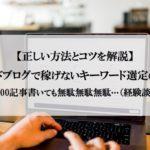 トレンドブログで稼げないキーワード選定の実例【コツと方法を解説】