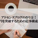 アドセンスブログの作り方!月3万円を突破するための記事構成を解説
