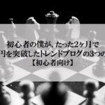 2ヶ月で10万円を突破したトレンドブログの3つの戦略【初心者向け】