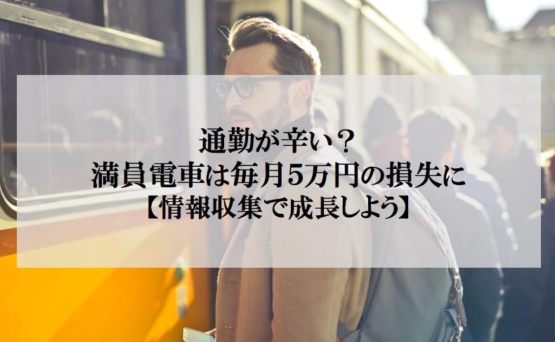通勤が辛い?満員電車は毎月5万円の損失に【情報収集で成長しよう】