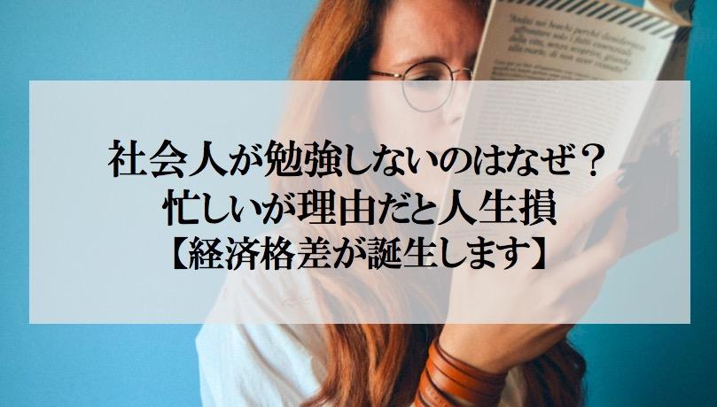 社会人が勉強しないのはなぜ?忙しいが理由だと人生損【経済格差へ】