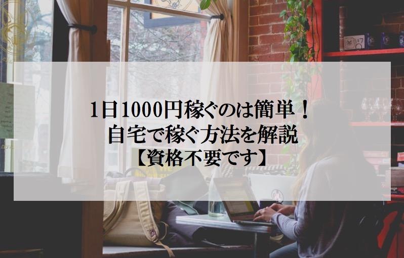 1日1000円稼ぐのは簡単!自宅で稼ぐ方法を解説【資格不要です】