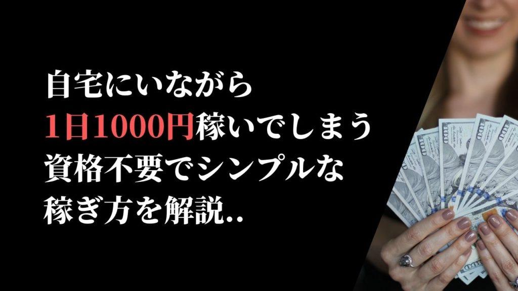 1日1000円稼ぐのは簡単!自宅で稼ぐ方法を解説【資格は不要です】