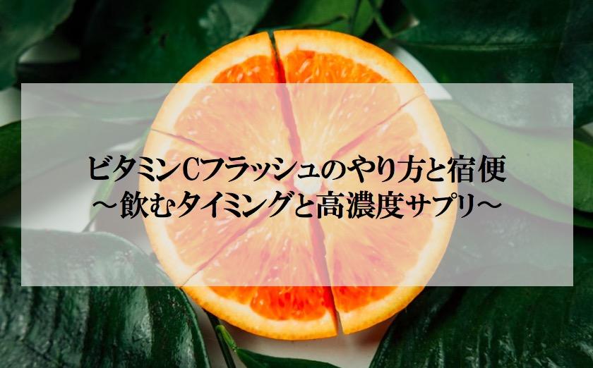 ビタミンCフラッシュのやり方と宿便 〜飲むタイミングと高濃度サプリ〜