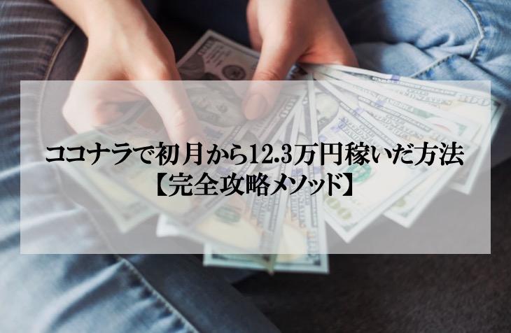 ココナラで初月から12.3万円稼いだ方法を暴露【完全攻略メソッド】