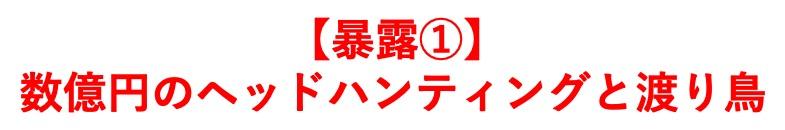 【暴露①】 数億円のヘッドハンティングと渡り鳥