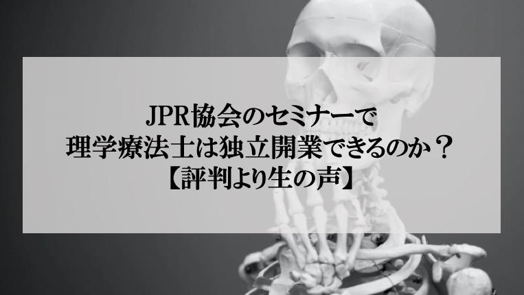 JPR協会のセミナーで理学療法士は独立開業できる?【評判より生の声】