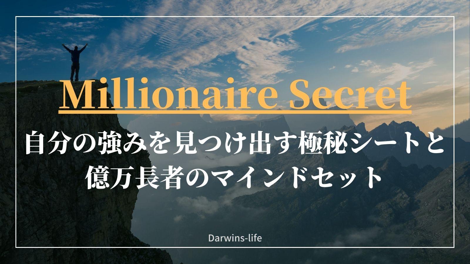 自分の強みを見つけ出す極秘シートと億万長者のマインドセット